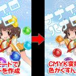 RGBモードとCMYKモード